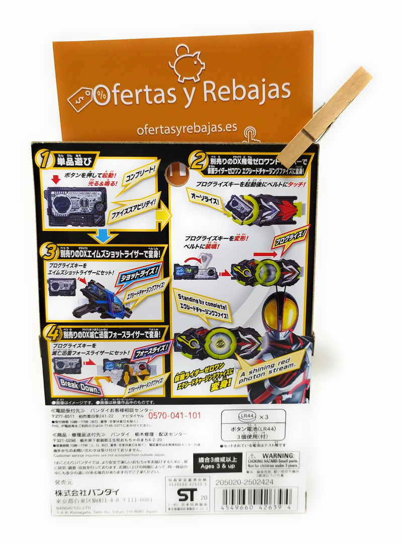 Ofertas Kamen Rider Zero-One DX Exeed Charging Faiz